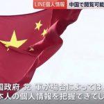 【速報】 中国政府、人民解放軍、LINEから日本の個人情報が取得できる法律を整備