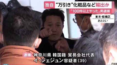 【韓国人犯罪】化粧品など輸出か ベトナム人の男「10府県で100件以上やった」韓国籍で貿易会社代表 イ・ジェジュン容疑者(39)男逮捕