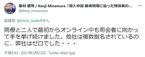 【朝日新聞で唯一マトモな記者】LINE記者会見、LINE問題のスクープ記事を書いた峯村健司・朝日新聞記者をガン無視
