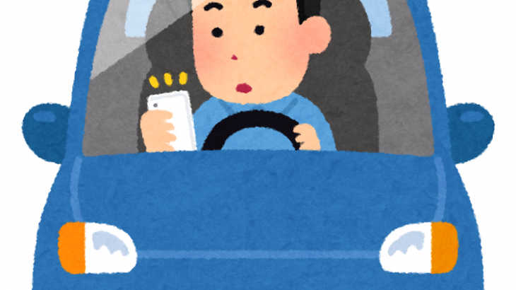 ワイ「前の車ふらついてんな、車間開けとこ」 →