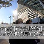 帰宅困難に備えて検証 名古屋~岐阜を歩いてみた!結果・・・やめたほうがいい