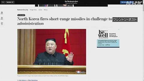 """【北朝鮮】 短距離ミサイル発射と米紙 米高官""""制裁の対象でない"""""""