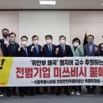 【韓国】 ソウル市議会反民特委、ラムザイヤー後援してきた三菱の不買運動展開を決議]
