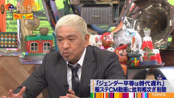 ジェンダー問題に無理解?武田鉄矢の『ワイドナショー』発言に非難の声
