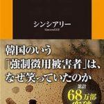 韓国は、徴用に「強制」の2文字をつけた造語によって、被害者を演出した 扶桑社「恥韓の根源」発売中