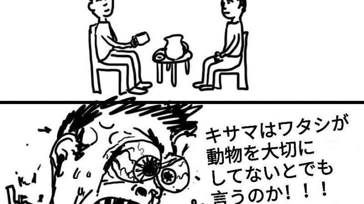 【画像】ヴィーガン「肉を食う人の風刺画描きましたw」→あまりに鋭いと話題に