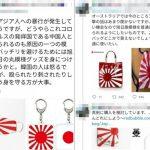 【韓国報道】アジア人への嫌悪犯罪対処法・・・日ネチズン、「旭日旗を身に着けよう」