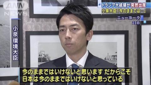 【え~と国民バカにしてる?】小泉進次郎 環境大臣「プラスチックの原料って石油なんですよ!意外にこれ知られてないんですけど」