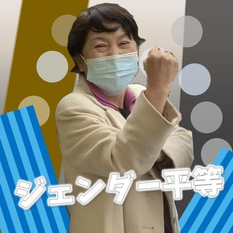 【パヨク】福島みずほ「😺ジェンダー平等!!!!!!!😸これが最先端!!!!!!!!」