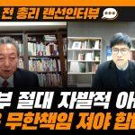 【韓国KBS】『鳩山由紀夫』~ 慰安婦・徴用工問題インタビュー