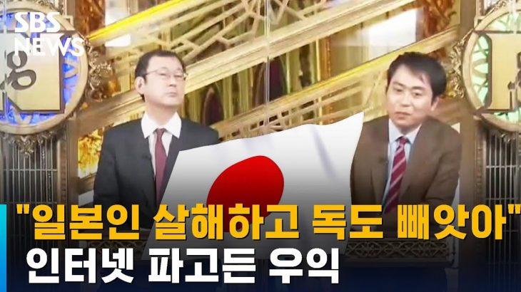【韓国SBS】「(韓国は)日本人を殺害して独島を奪った」~インターネットに浸透した右翼