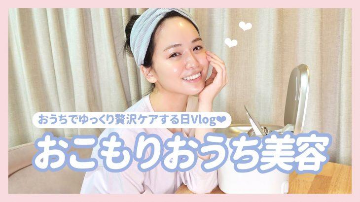 おこもり美容Vlog…🏠❤︎【贅沢ケア】