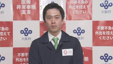 【速報】大阪府、緊急事態宣言の要請へ