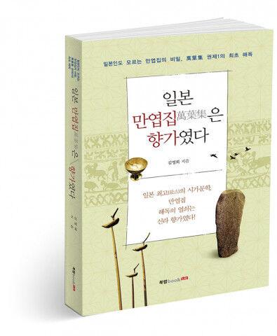 【韓国の妄想】 韓日古代史解釈の主導権を握るのは韓国か日本か~『日本の万葉集は郷歌であった』出版