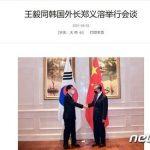 【韓国悲報】中国外交部声明に習近平の早期訪韓言及なし