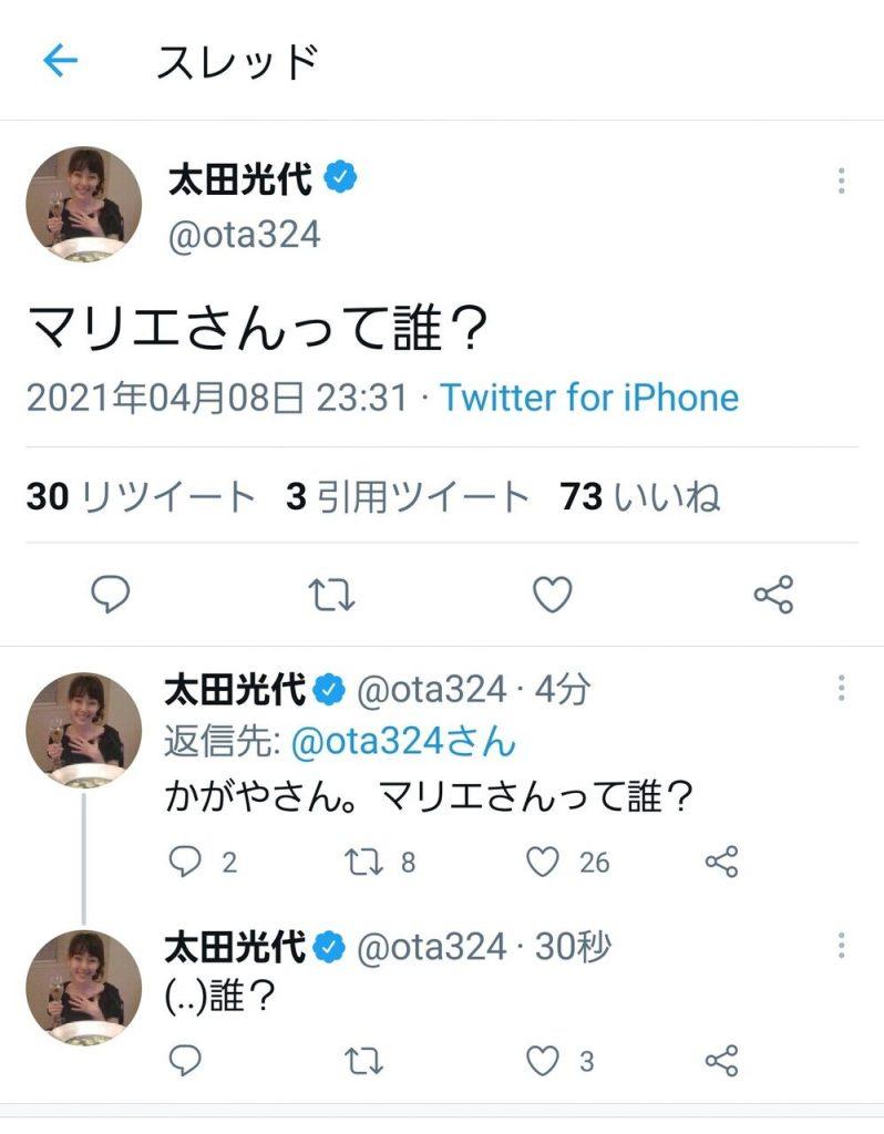 【画像】太田光代「マリエって誰?」よしもと「…」太田光「…」ネット「わっしょいわっしょい」