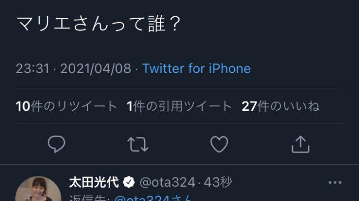 【画像】太田光代さん「マリエさんって誰?」