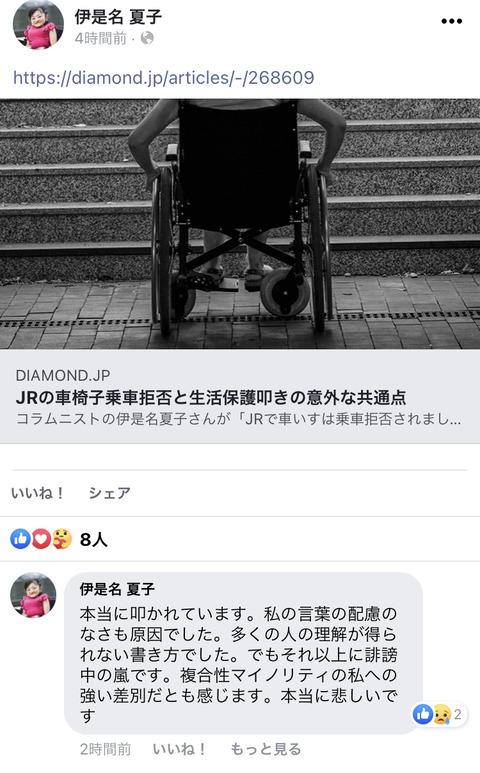 【パヨク】伊是名夏子がコメント「私の言葉の配慮のなさも原因でした。でもそれ以上に誹謗中傷の嵐で、私への強い差別を感じます」