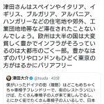 【パヨク悲報】津田大介、めいろまにわざわざ絡みに行ってタコ殴りされる… ネット「スカッと爽やかな気分になりました