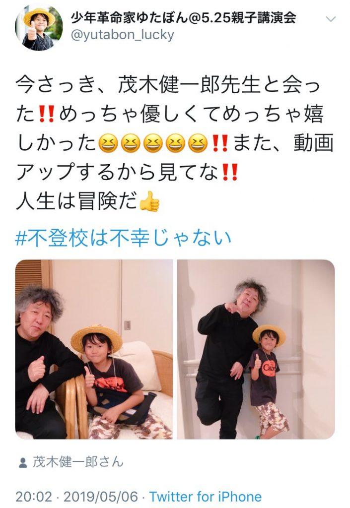 日本の教育は古い?茂木健一郎氏、ゆたぼんの『不登校宣言』を支持