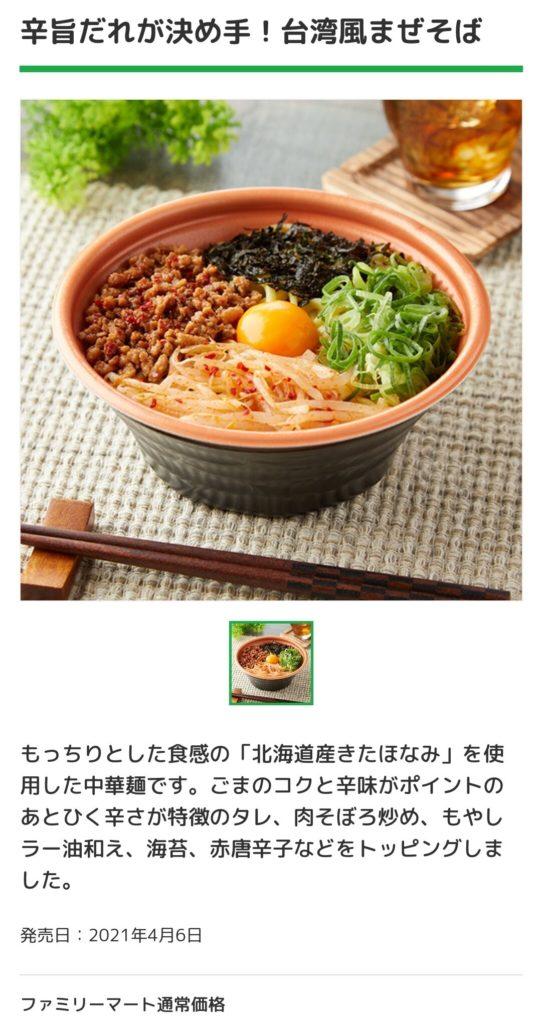 【画像】ファミマの台湾まぜそば(498円)が美味すぎると話題にw