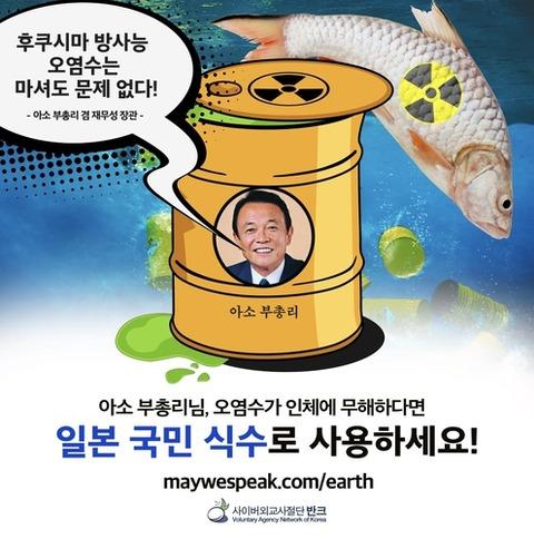 【韓国テロ組織VANK】「汚染水、飲めるなら東京五輪指定ミネラルウォーターにせよ」~バンク、麻生氏批判ポスター作製