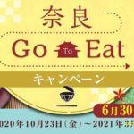 なぜ今? 奈良県で「GoToイート食事券」を4/26から追加販売
