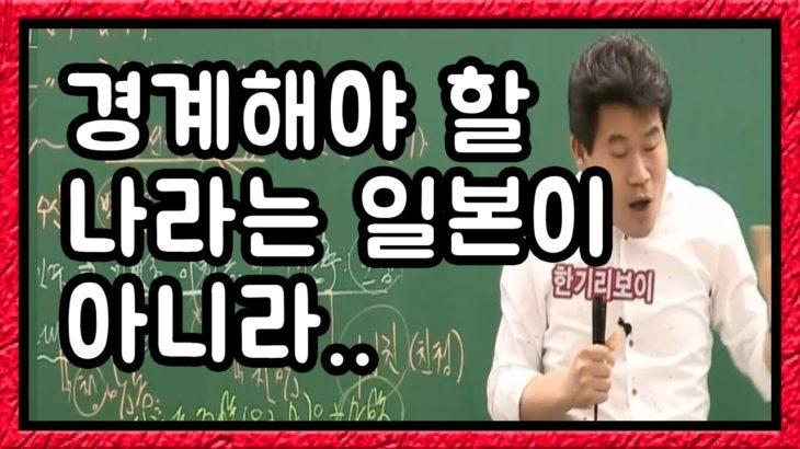 【韓国】韓国史のトップ人気講師、「韓国は日本より中国を恐れるべき」