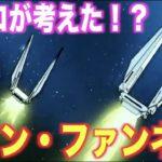 【史上最強】逆襲のシャアで見れるアムロ・レイの凄すぎる操縦技術3選
