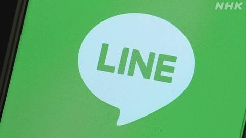 【韓国製アプリ】総務省 LINEに行政指導の方針固める 個人情報管理めぐる問題で