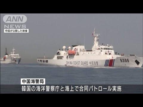 【中韓友好】中国と韓国が合同海上パトロール 映像を公開