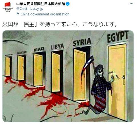 【大朝鮮】「死に神の服に米国旗」 在日中国大使館、画像をSNS投稿…「品がない」批判相次ぐ
