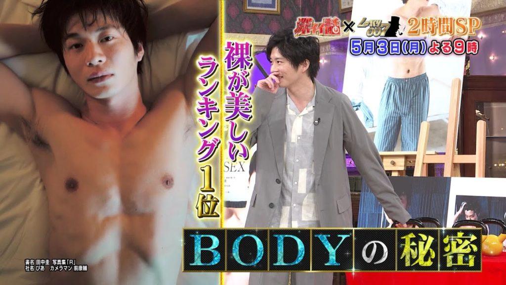 """5/3 しゃべくり007に出演する田中圭さんの""""ある点""""に大興奮の視聴者続出?"""