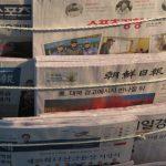 【話題】不名誉な「K‐新聞ブーム」の到来?韓国の新聞紙が新品のまま世界各国へ大量流出