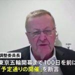 「東京五輪」確実な開催が決定 IOC「パンデミックに人類が勝利した事を示すことができる」