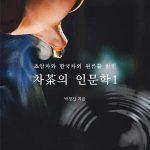 【妄想する韓国】 茶の人文学、梅月堂は韓国茶復活のブラックボックス…日本茶道は「韓国の草庵茶がその手本」