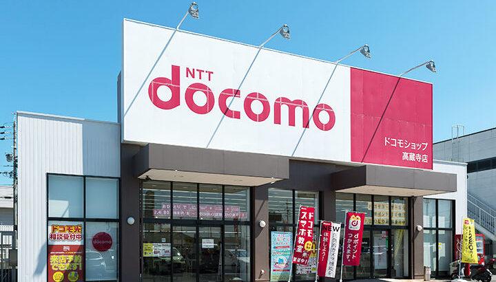 ドコモ「ahamo」の店頭サポート 今日からスタート