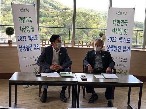 【韓国】 中国茶や日本茶との競争で生き残るため、宝城と河東の二都市が協力。海外に韓国緑茶の優秀性を知らせる