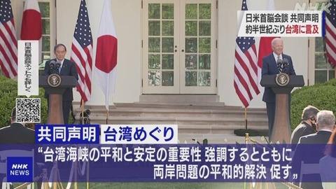 【日米共同声明】台湾海峡の平和と安定の重要性を強調するとともに、両岸問題の平和的解決を促す