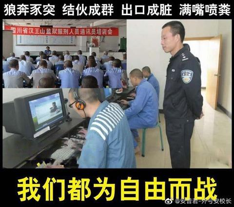 【速報】 中国、本当に受刑者に世論工作をさせていた! 四川省刑務所の様子が流出