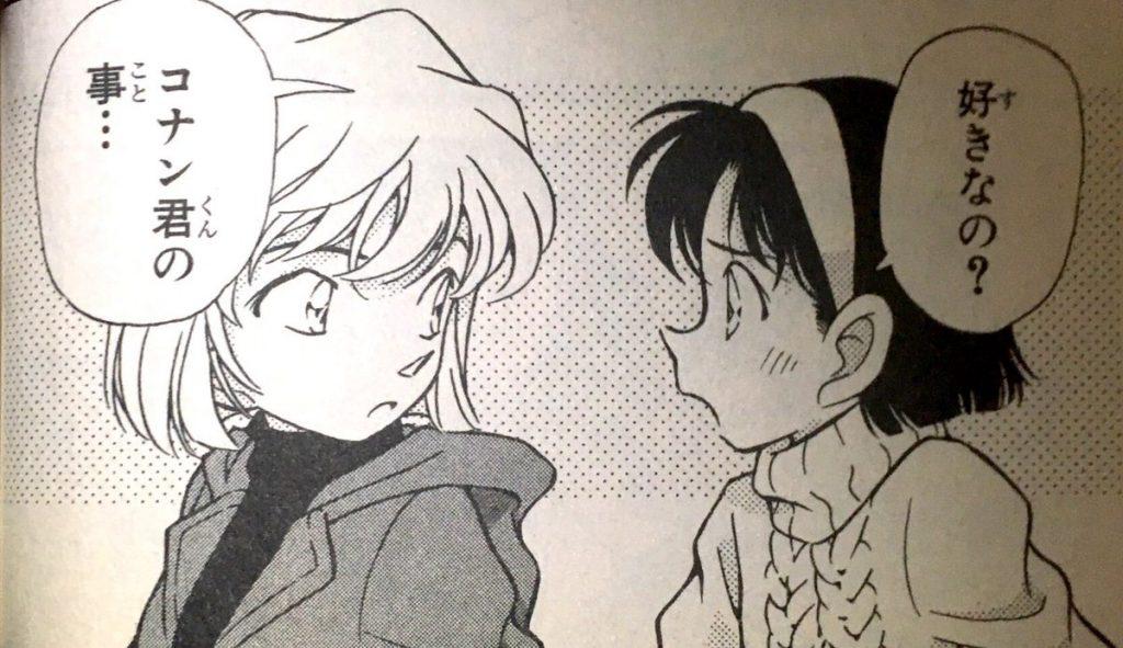 【画像】灰原哀さん、コナンへの恋愛感情を匂わす。最新話で判明
