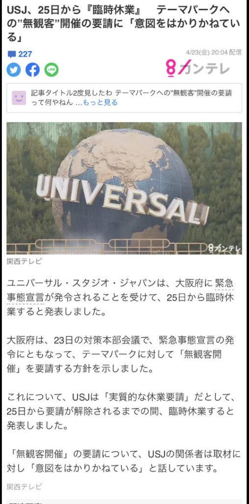 【画像】大阪さん、USJに対して無観客開催して下さいと要請している事が判明…USJ「意味不明」