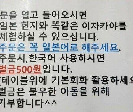 韓国の日本風居酒屋、「注文は日本語で、韓国語使用なら罰金」でネットユーザー反発…店主「日本の文化を体験してほしいだけ」
