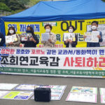 【韓国】「ポルノのような教科書を今すぐ回収すべき」(ソウル)