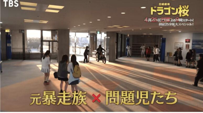 """ドラゴン桜第1話を観た視聴者から""""ある指摘""""が続出?"""