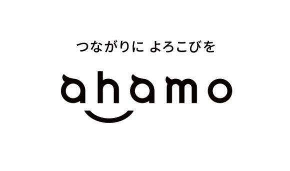 ドコモ「ahamo」 店頭サポートは1回3300円の予定