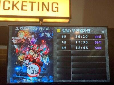 【NoJapanは何処へ?】韓国で映画「鬼滅の刃」がさらに記録更新、日本アニメ観客動員数トップ5入り=韓国ネットで拍手喝采