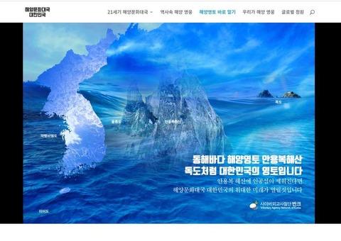 【嘘つき韓国】バンク、海洋領土知らせるサイト「海洋文化大国大韓民国」開設~「歴史の中の海洋英雄」「私たちが海洋英雄」など