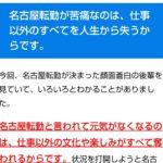 【画像】名古屋に転勤すると100%絶望する理由を科学的に解説した記事が正論すぎて炎上www
