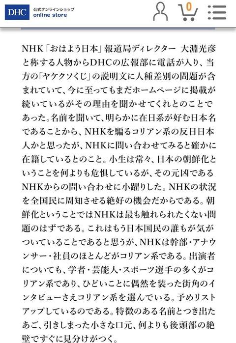 【電波】DHC会長 殆どの在日コリアンは東大・京大・早稲田卒で、政界、財界、マスコミ界など日本の中枢を牛耳り、マイノリティの日本人をいじめてる